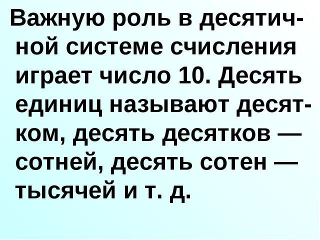 Важную роль в десятич-ной системе счисления играет число 10. Десять единиц н...