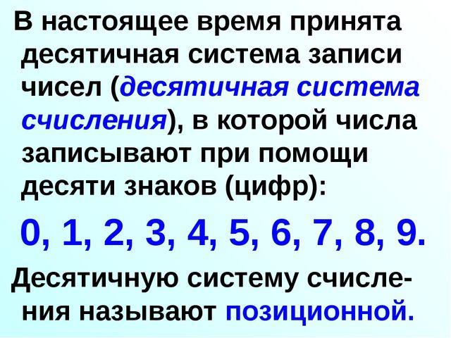 В настоящее время принята десятичная система записи чисел (десятичная систем...