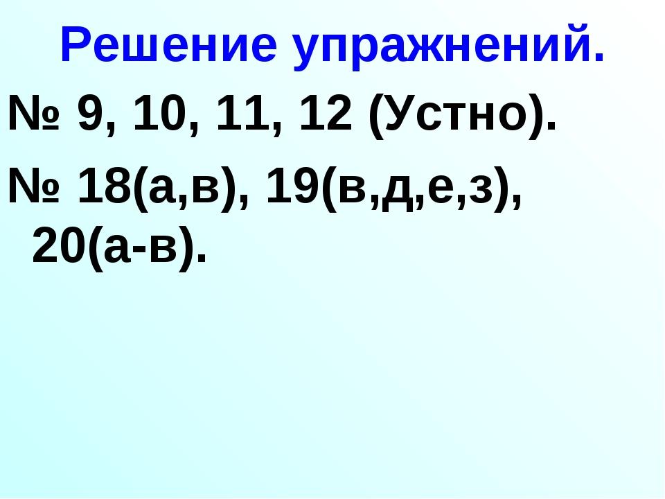 Решение упражнений. № 9, 10, 11, 12 (Устно).  № 18(а,в), 19(в,д,е,з), 20(а-в).