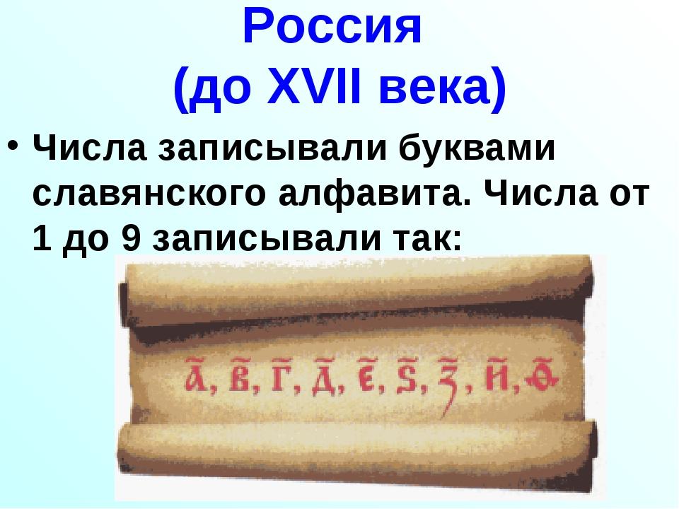 Россия (до XVII века) Числа записывали буквами славянского алфавита. Числа от...