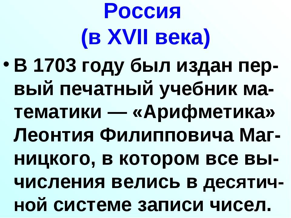 Россия (в XVII века) В 1703 году был издан пер-вый печатный учебник ма-темати...