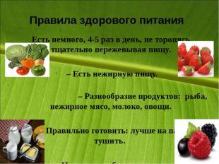 Правила здорового питания Есть немного, 4-5 раз в день, не торопясь, тщательн