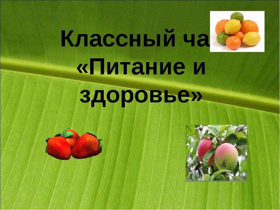 Классный час «Питание и здоровье»