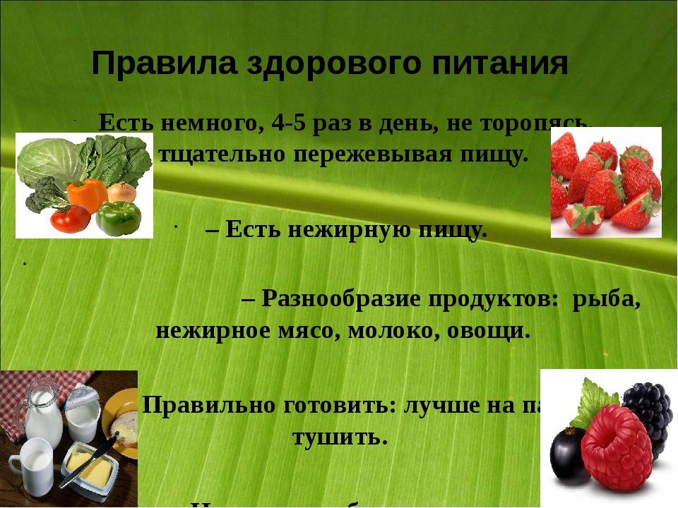 Правила здорового питания Есть немного, 4-5 раз в день, не торопясь, тщательн...