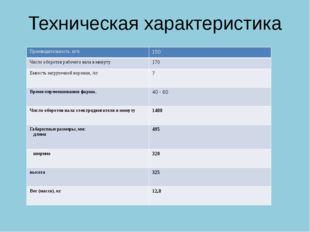 Техническая характеристика Производительность, кг/ч 150 Число оборотов рабоче