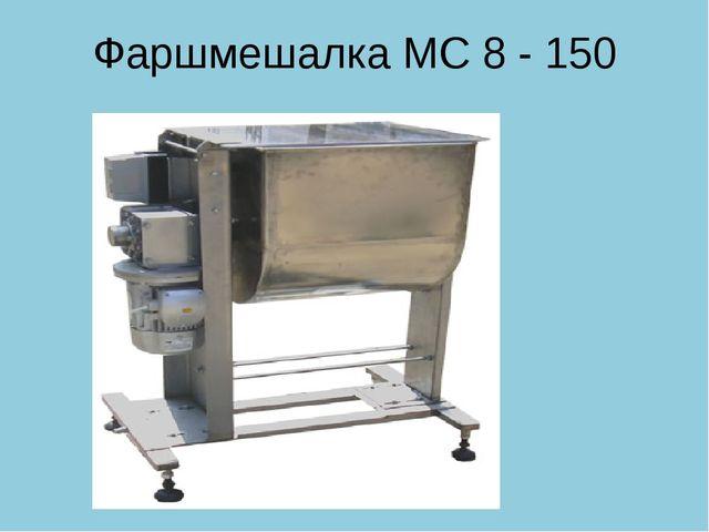 Фаршмешалка МС 8 - 150