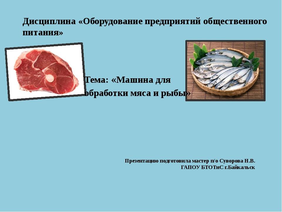 Дисциплина «Оборудование предприятий общественного питания» Тема: «Машина для...