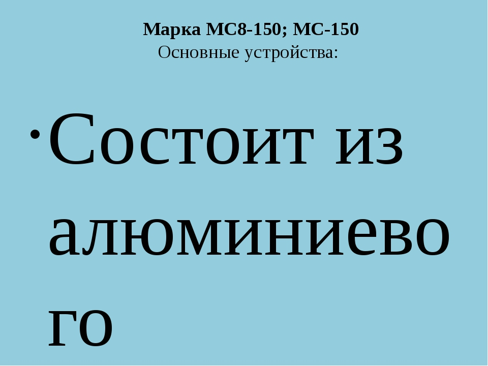 Марка МС8-150; МС-150 Основные устройства: Состоит из алюминиевого цилиндрич...