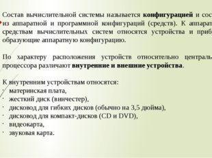 Состав вычислительной системы называется конфигурацией и состоит из аппаратно