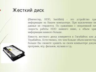 Жесткий диск (Винчестер, HDD, harddisk) - это устройство хранения информации