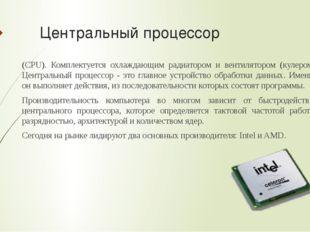 Центральный процессор (CPU). Комплектуется охлаждающим радиатором и вентилято