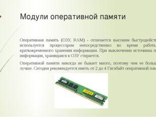 Модули оперативной памяти Оперативная память (ОЗУ, RAM) - отличается высоким