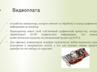 Видеоплата устройство компьютера, которое отвечает за обработку и вывод графи