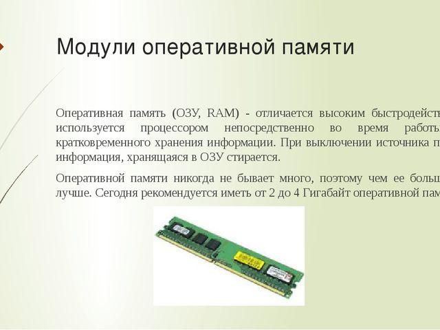 Модули оперативной памяти Оперативная память (ОЗУ, RAM) - отличается высоким...