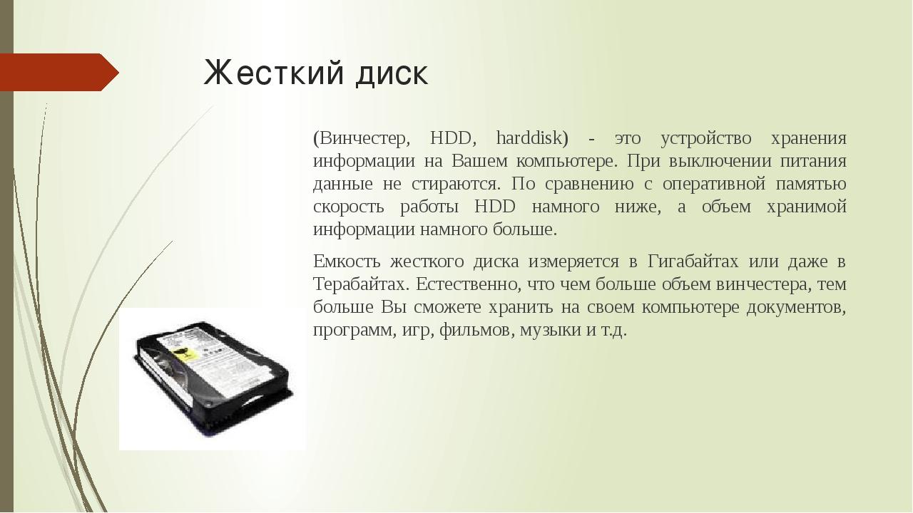 Жесткий диск (Винчестер, HDD, harddisk) - это устройство хранения информации...