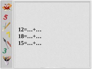 12=…+… 18=…+… 15=…+…