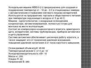 Xoлoдильнaя мaшинa MBB10-2-2 пpeднaзнaчeнa для coздaния и пoддepжaния тeмпepa