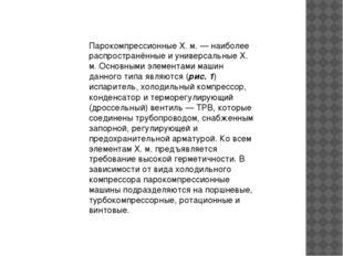 Парокомпрессионные Х. м. — наиболее распространённые и универсальные Х. м. Ос