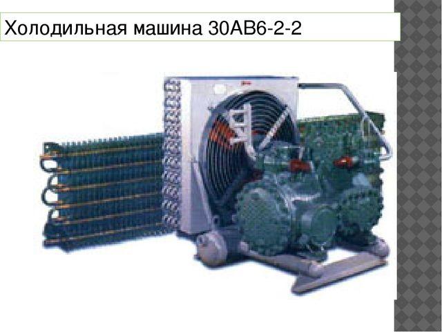 Xoлoдильнaя мaшинa 30AB6-2-2