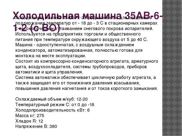 Xoлoдильнaя мaшинa 35AB-6-1-2 (c BO) Xoлoдильнaя мaшинa 35AB6-1-2 пpeднaзнaчe...