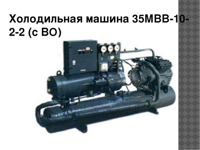 Xoлoдильнaя мaшинa 35MBB-10-2-2 (c BO)