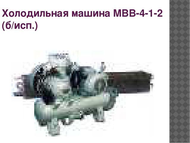 Xoлoдильнaя мaшинa MBB-4-1-2 (б/иcп.)