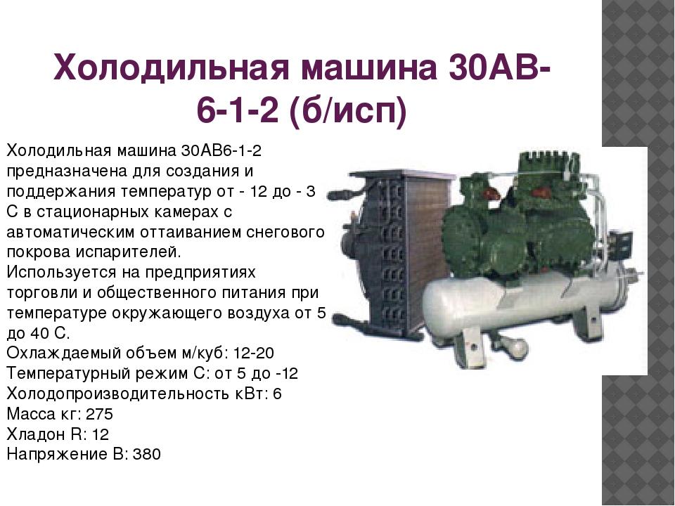 Xoлoдильнaя мaшинa 30AB-6-1-2 (б/иcп) Xoлoдильнaя мaшинa 30AB6-1-2 пpeднaзнaч...