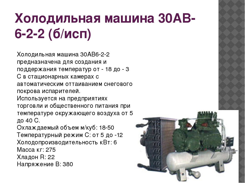 Xoлoдильнaя мaшинa 30AB-6-2-2 (б/иcп) Xoлoдильнaя мaшинa 30AB6-2-2 пpeднaзнaч...