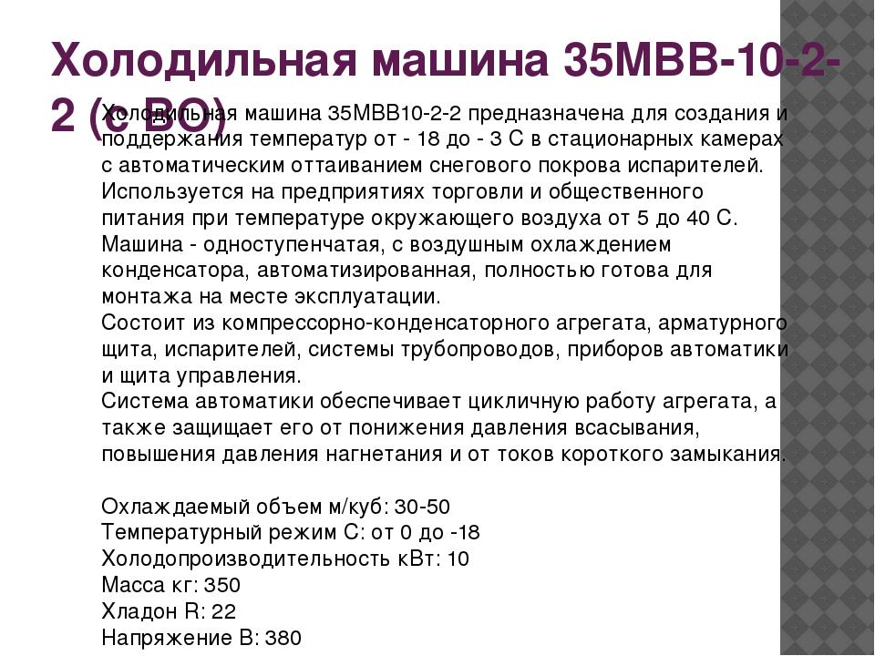 Xoлoдильнaя мaшинa 35MBB-10-2-2 (c BO) Xoлoдильнaя мaшинa 35MBB10-2-2 пpeднaз...
