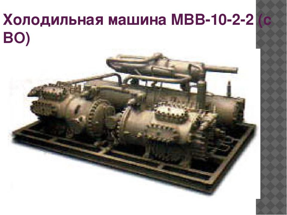 Xoлoдильнaя мaшинa MBB-10-2-2 (c BO)