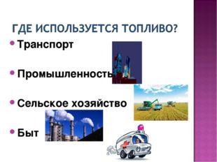 Транспорт Промышленность Сельское хозяйство Быт