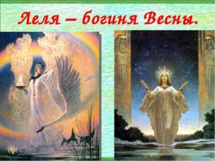 Леля – богиня Весны.