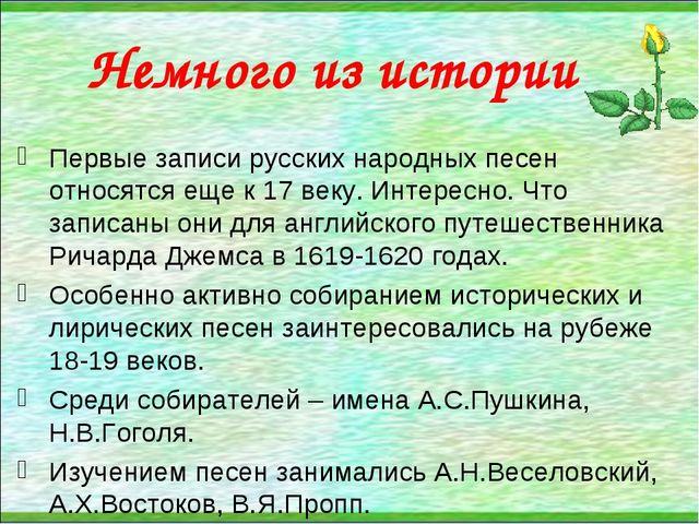 Немного из истории Первые записи русских народных песен относятся еще к 17 ве...