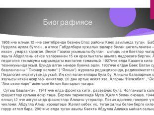 Биографиясе 1908 нче елның 15 нче сентябрендә безнең Спас районы Көек авылынд