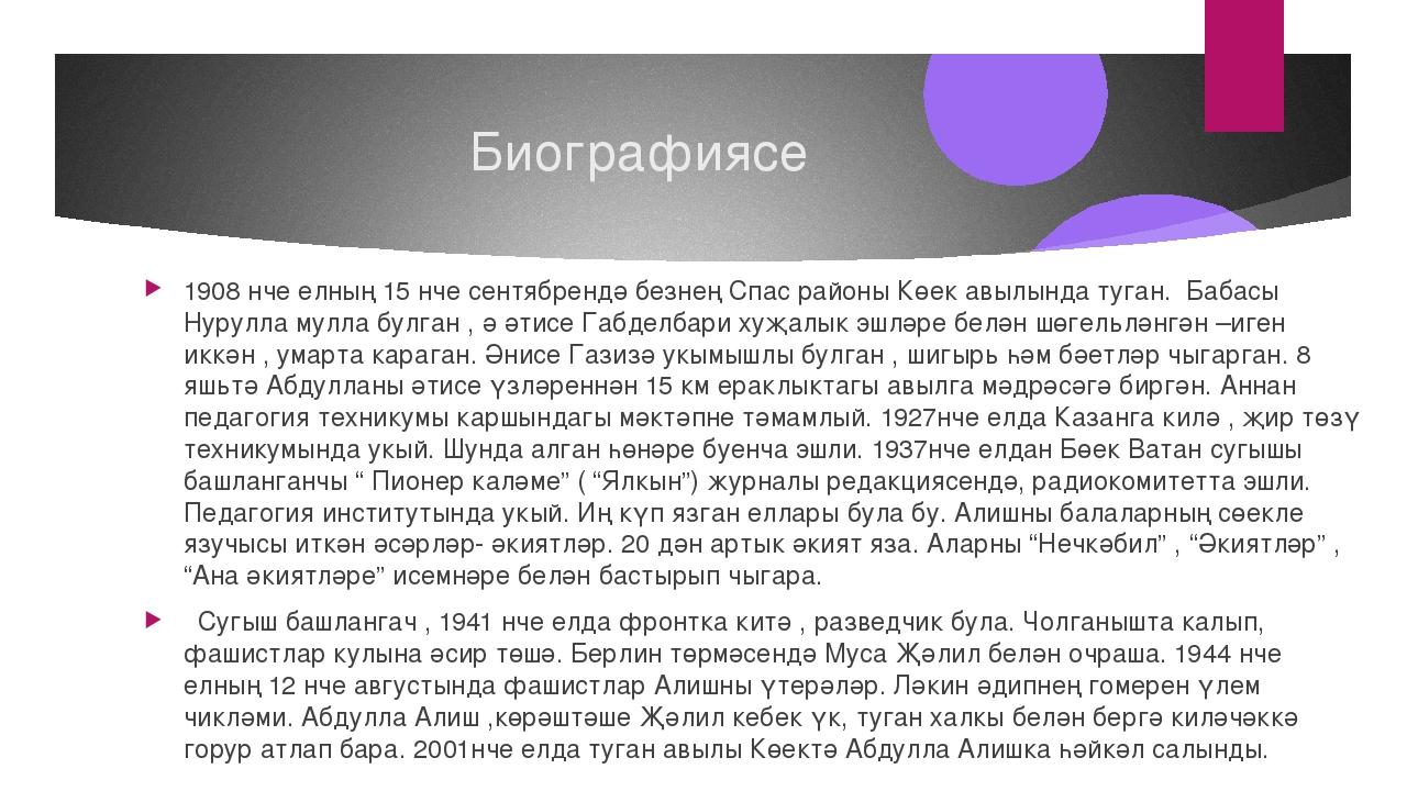 Биографиясе 1908 нче елның 15 нче сентябрендә безнең Спас районы Көек авылынд...