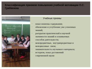Классификация приемов повышения учебной мотивации О.С. Гребенюка показ новизн