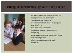 Внутриколлективные отношения в классе организация коллективной работы по план
