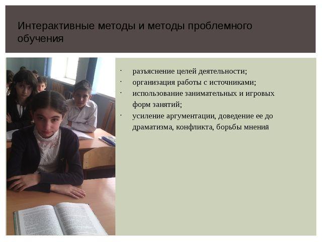 Интерактивные методы и методы проблемного обучения разъяснение целей деятельн...