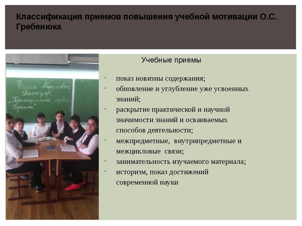 Классификация приемов повышения учебной мотивации О.С. Гребенюка показ новизн...