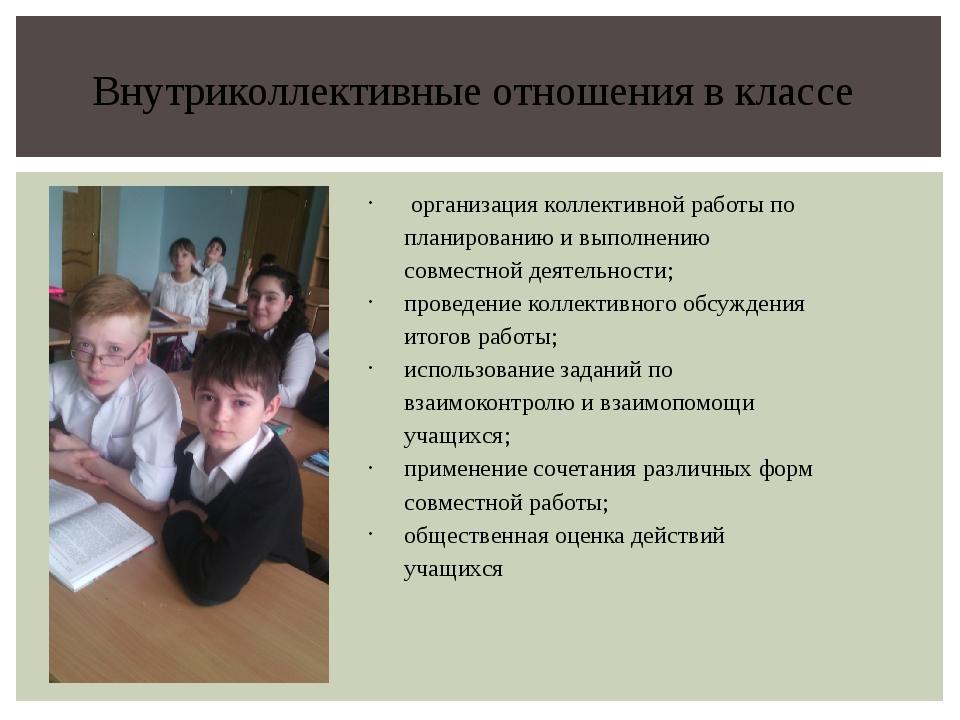 Внутриколлективные отношения в классе организация коллективной работы по план...