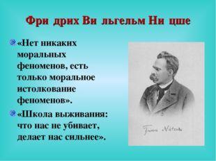 Фри́дрих Ви́льгельм Ни́цше «Нет никаких моральных феноменов, есть только мора
