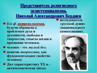 Его ф. антропологична, будучи обращена к проблемам духа и духовности, свободы