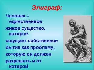 Эпиграф: Человек – единственное живое существо, которое ощущает собственное б
