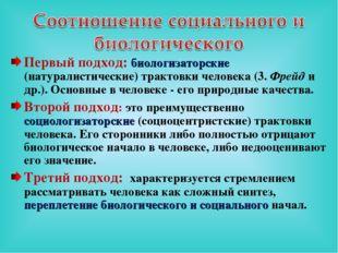 Первый подход: биологизаторские (натуралистические) трактовки человека (3. Фр