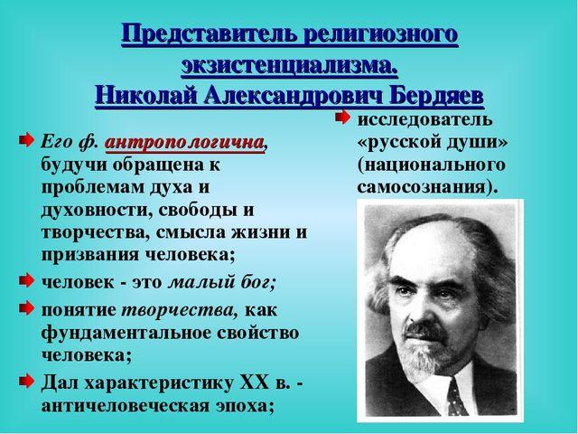 Его ф. антропологична, будучи обращена к проблемам духа и духовности, свободы...