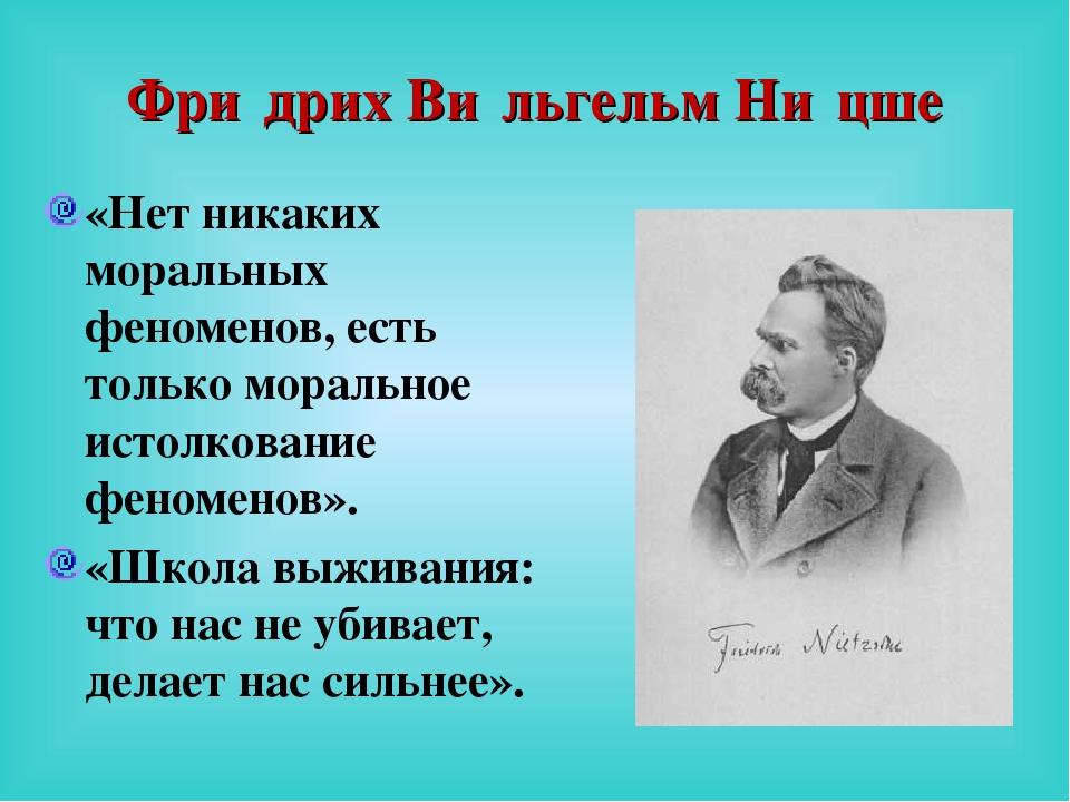 Фри́дрих Ви́льгельм Ни́цше «Нет никаких моральных феноменов, есть только мора...