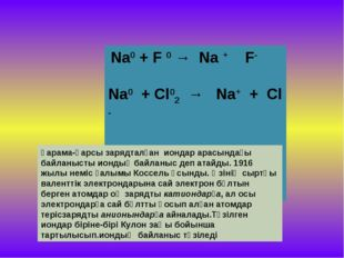 Na0 + F 0 → Na + F- Na0 + Cl02 → Na+ + Cl - K 0 + Cl20 → K +Cl- Zn0 + S0 → Z
