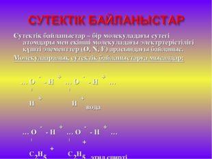 Сутектік байланыстар – бір молекуладағы сутегі атомдары мен екінші молекулада