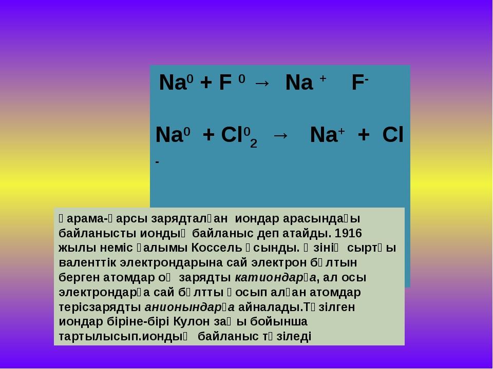 Na0 + F 0 → Na + F- Na0 + Cl02 → Na+ + Cl - K 0 + Cl20 → K +Cl- Zn0 + S0 → Z...