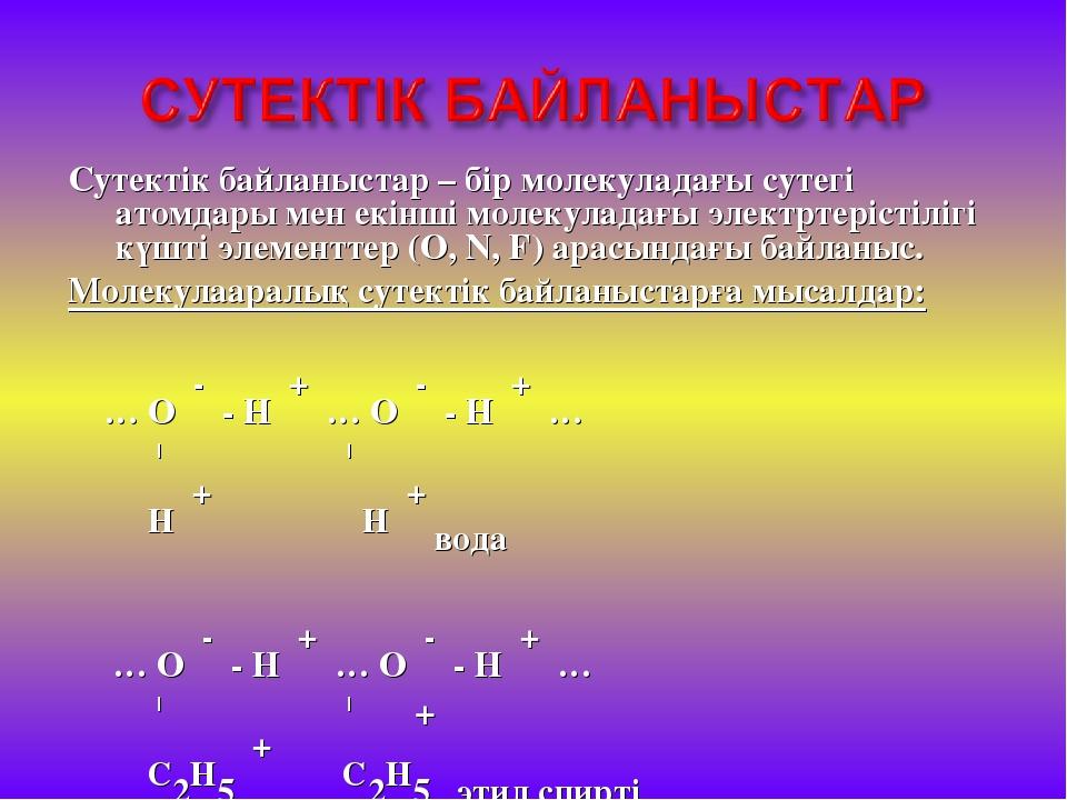 Сутектік байланыстар – бір молекуладағы сутегі атомдары мен екінші молекулада...